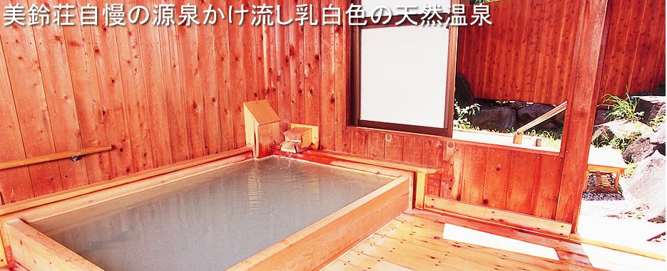 美鈴荘の源泉かけ流し乳白色の天然温泉