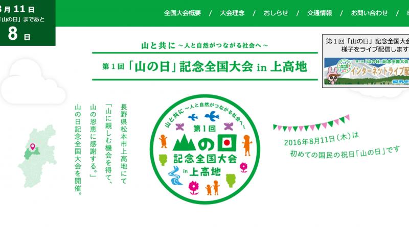 松本から乗鞍・奈川への迂回路