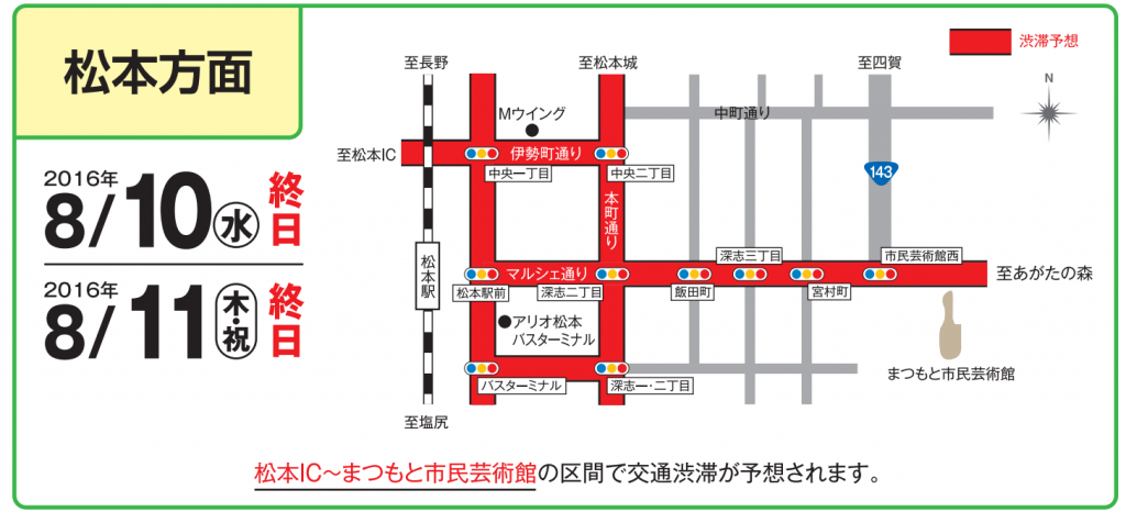 山の日松本方面道路情報